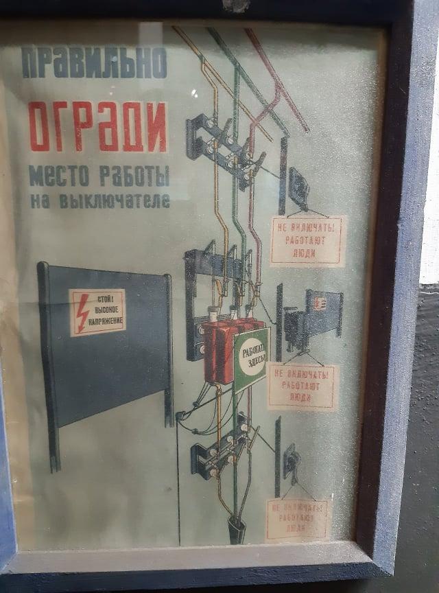 Правила охорони праці зразка минулого століття .jpg